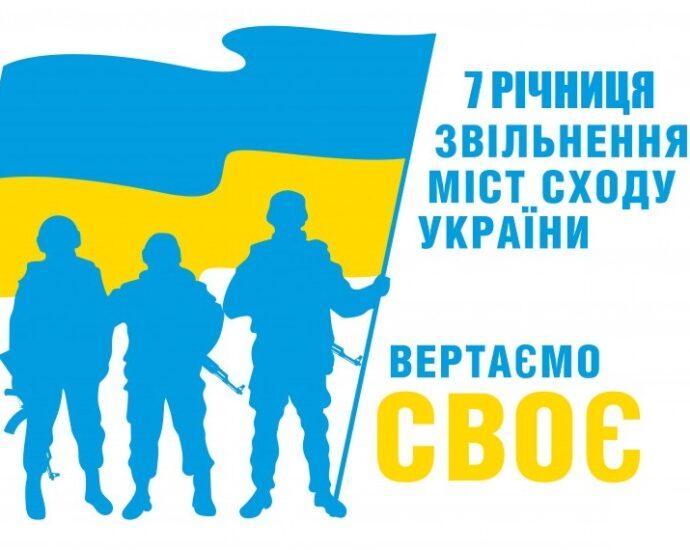 Звільнення України