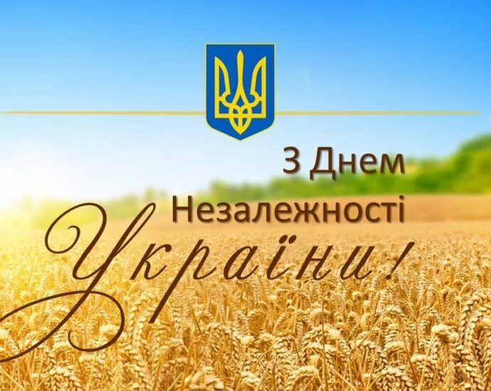З Днем Незалежності Україно