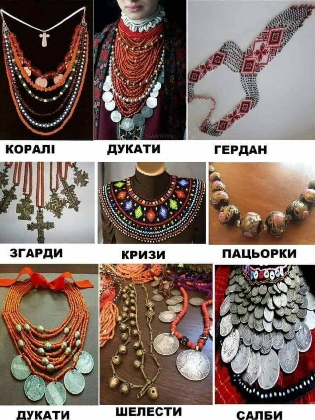 Намисто, жіноча українська прикраса