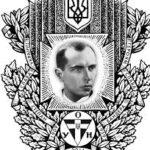 Степан Бандера Герб